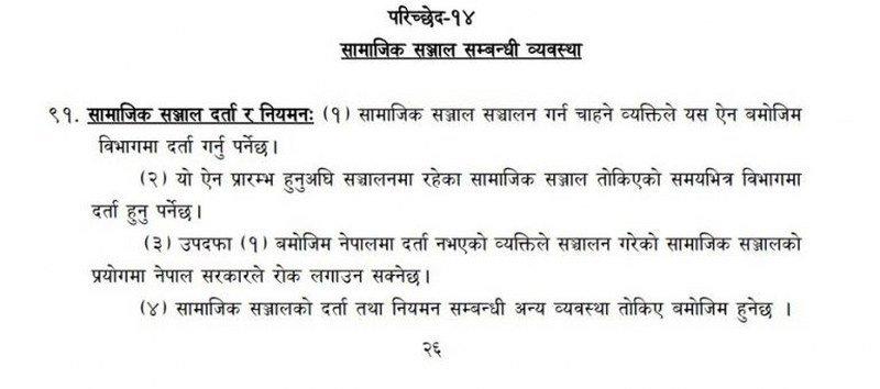 नेपाल सरकारले फेसबुक र ट्वीटर बन्द गर्ने